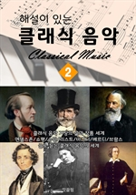 도서 이미지 - (해설이 있는) 클래식 음악 2편 : 글로 듣는 작곡가 인생과 작품 이야기