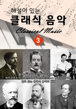 도서 이미지 - (해설이 있는) 클래식 음악 3편 : 글로 듣는 작곡가 인생과 작품 이야기