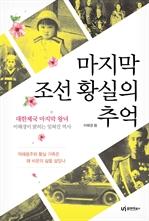 도서 이미지 - 마지막 조선 황실의 추억
