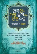 도서 이미지 - 한국인이 가장 좋아하는 단편소설 100선