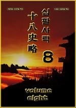 도서 이미지 - 십팔사략 volume 8.