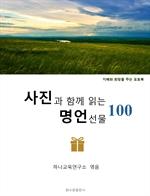 도서 이미지 - 사진과 함께 읽는 명언 선물 100
