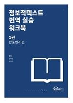 도서 이미지 - 정보적텍스트 번역 실습 워크북 1