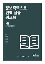 도서 이미지 - 정보적텍스트 번역 실습 워크북 3