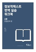 도서 이미지 - 정보적텍스트 번역 실습 워크북 2