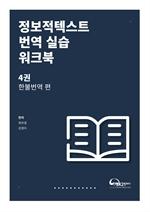 도서 이미지 - 정보적텍스트 번역 실습 워크북 4