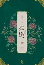 도서 이미지 - 율도(律道)