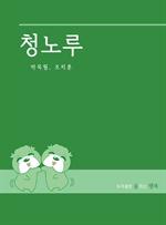도서 이미지 - 청노루