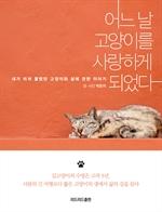 도서 이미지 - 어느 날 고양이를 사랑하게 되었다