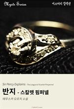 도서 이미지 - 반지 - 스칼렛 핌퍼넬