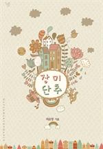 도서 이미지 - 장미단추