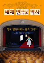 도서 이미지 - 영국 엘리자베스 왕조 연극사 (세계 연극의 역사)