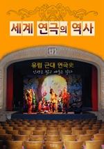 도서 이미지 - 유럽 근대 연극사 (세계 연극의 역사)