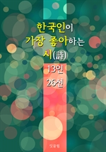 도서 이미지 - 한국인이 가장 좋아하는 시(詩) : 컬러링북을 뛰어 넘는 힐링 픽쳐북
