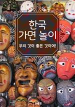도서 이미지 - 한국 가면 놀이 (역사와 가면극 캐릭터 탐구)