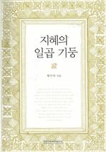 도서 이미지 - 지혜의 일곱 기둥