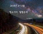 도서 이미지 - 2018년 3~12월 염소자리 월별운세