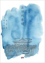 도서 이미지 - 조선의용대