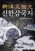 도서 이미지 - 신한삼국지(新漢三國志)