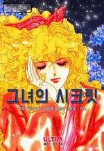 도서 이미지 - 그녀의 시크릿(김영숙 소품집)