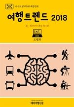 도서 이미지 - 지식의 방주039 대한민국 여행트렌드 2018 Ⅹ. 빅데이터(Big Data)