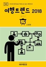 도서 이미지 - 지식의 방주040 키워드로 읽는 대한민국 여행트렌드 2018 상(上)