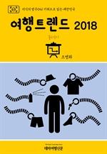 도서 이미지 - 지식의 방주041 키워드로 읽는 대한민국 여행트렌드 2018 중(中)