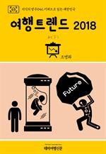 도서 이미지 - 지식의 방주042 키워드로 읽는 대한민국 여행트렌드 2018 하(下)
