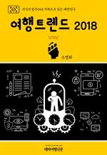 도서 이미지 - 지식의 방주043 키워드로 읽는 대한민국 여행트렌드 2018 완전판