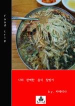 도서 이미지 - 나의 완벽한 음식 탐방기