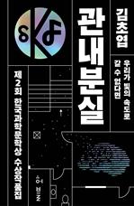 도서 이미지 - 제2회 한국과학문학상 수상작품집
