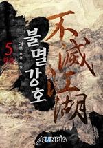 도서 이미지 - 불멸강호(不滅江湖)
