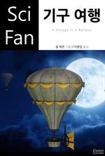 도서 이미지 - 〈SciFan 시리즈 91〉 기구 여행