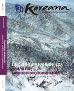도서 이미지 - [무료] Koreana 2017 Winter (Russian)
