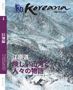 도서 이미지 - [무료] Koreana 2017 Winter (Japanese)