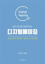 도서 이미지 - 삶의 방식을 재발견하는 디지털에이징