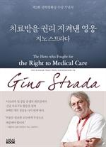 도서 이미지 - 치료받을 권리 지켜낸 영웅 지노 스트라다
