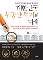 도서 이미지 - 대한민국 부동산 투자의 미래
