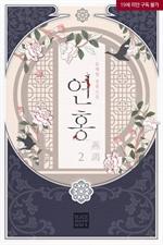도서 이미지 - 연홍(燕鴻)