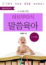 도서 이미지 - 〈예즈덤 육아 발달별 워크북 시리즈 3〉 0-3세를 위한 하브루타식 말씀 육아 (4-7개월)