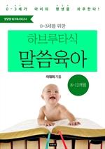 도서 이미지 - 〈예즈덤 육아 발달별 워크북 시리즈 4〉 0-3세를 위한 하브루타식 말씀 육아 (8-12개월)