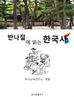 도서 이미지 - 반나절에 읽는 한국사