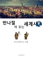 도서 이미지 - 반나절에 읽는 세계사