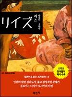 도서 이미지 - 리즈, 다자이 오사무 (독해: 일본어로 읽는 세계명작 14, 오디오)