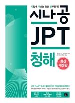 도서 이미지 - 시나공 JPT 청해 (2018)