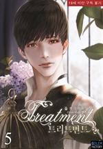 도서 이미지 - [BL] 트리트먼트(Treatment)