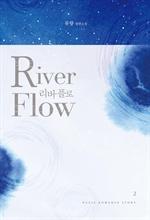도서 이미지 - 리버 플로 (River Flow)