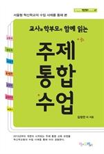 도서 이미지 - 주제 통합 수업