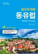 도서 이미지 - 셀프트래블 동유럽