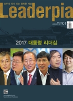 도서 이미지 - 리더피아(Leaderpia) 2017년 1월호
